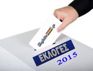 εκλογες 2015 αποδοσεις