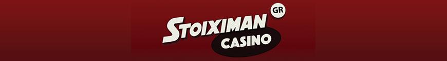 Logo_Stoiximan